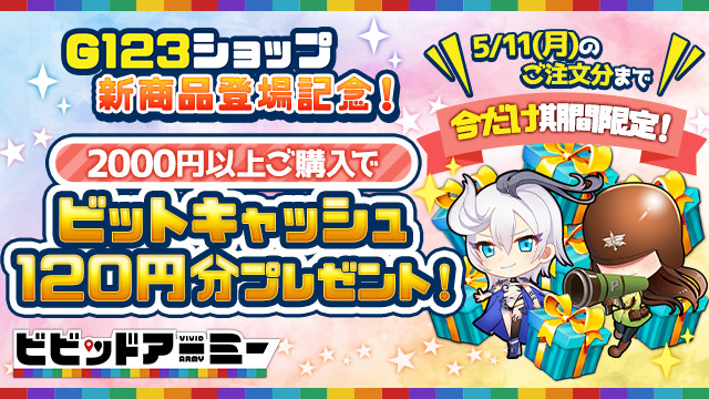 【終了】2,000円以上ご購入でビットキャッシュ120円分プレゼント!
