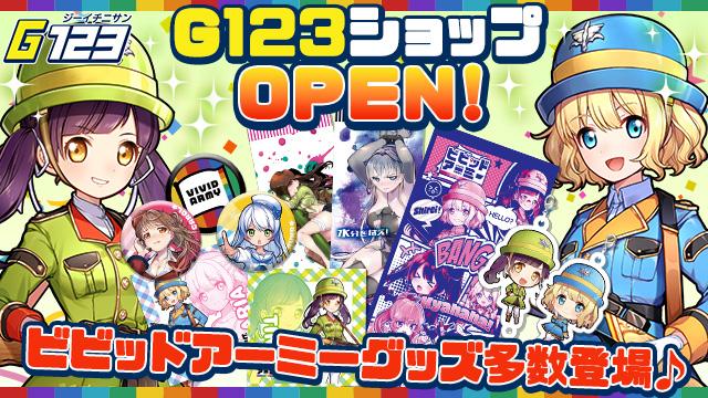 『G123ショップ』オープン!