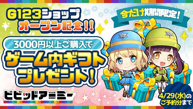 【終了】3,000円以上ご購入でゲーム内ギフトプレゼント!