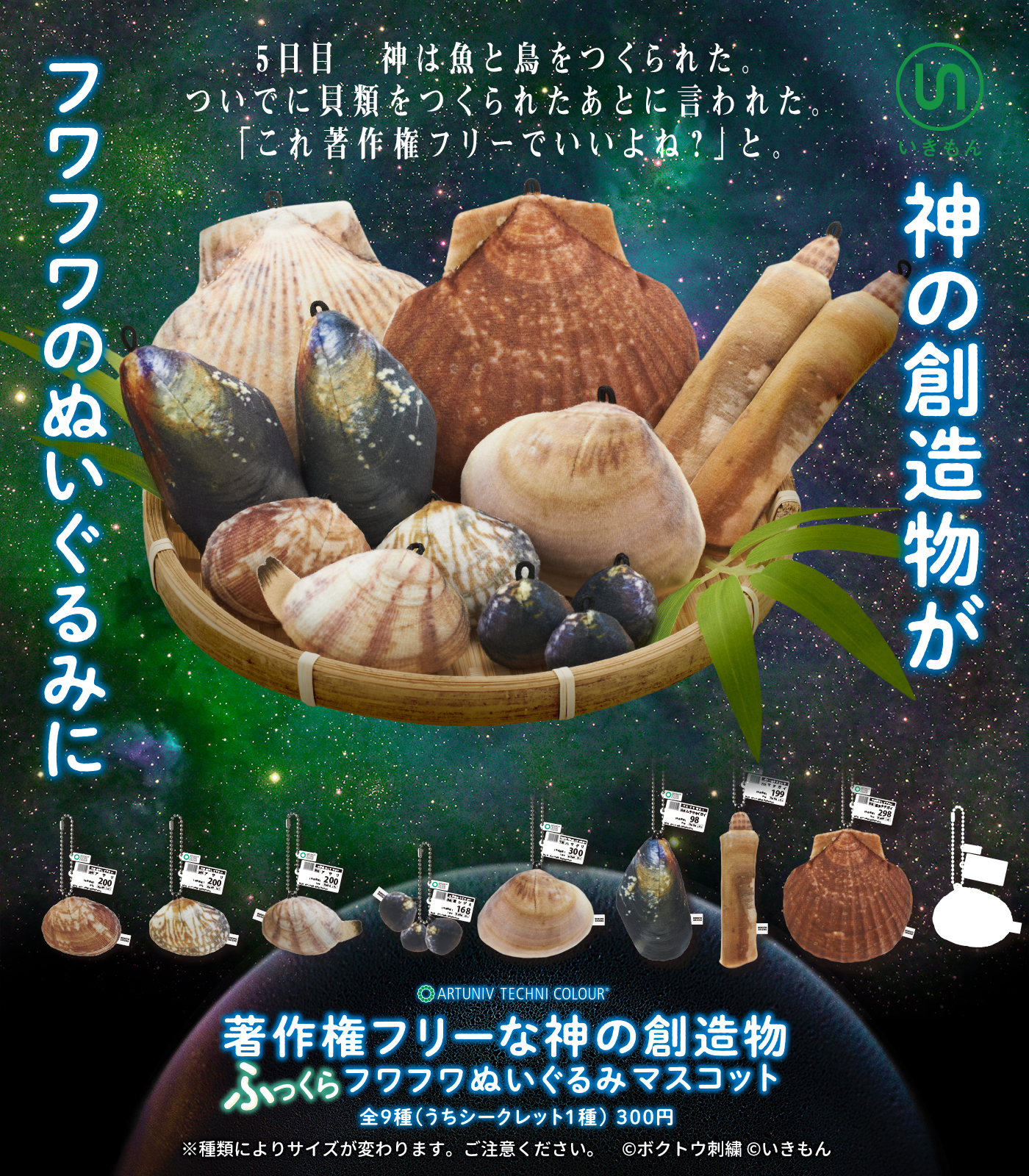 貝のぬいぐるみカプセルトイ(ガチャガチャ)発売中です!