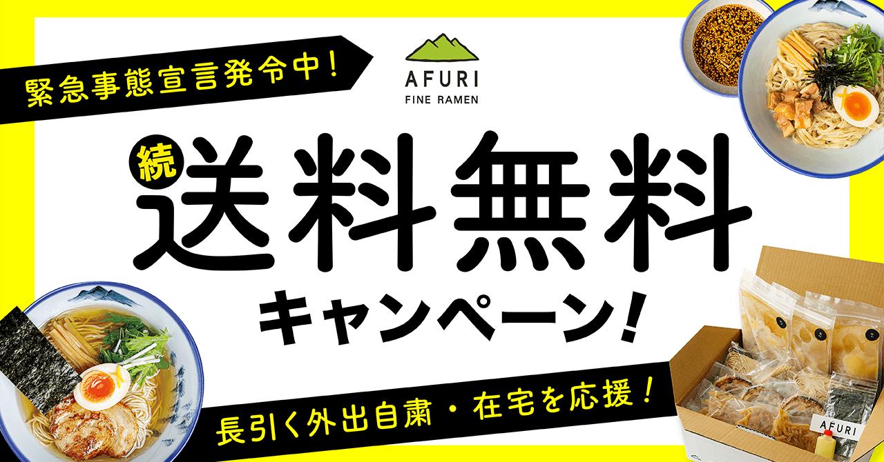 【終了】送料無料キャンペーン、継続中です!