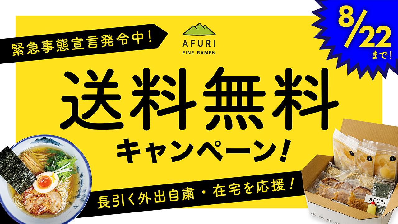 【終了】送料無料キャンペーン(緊急事態宣中)