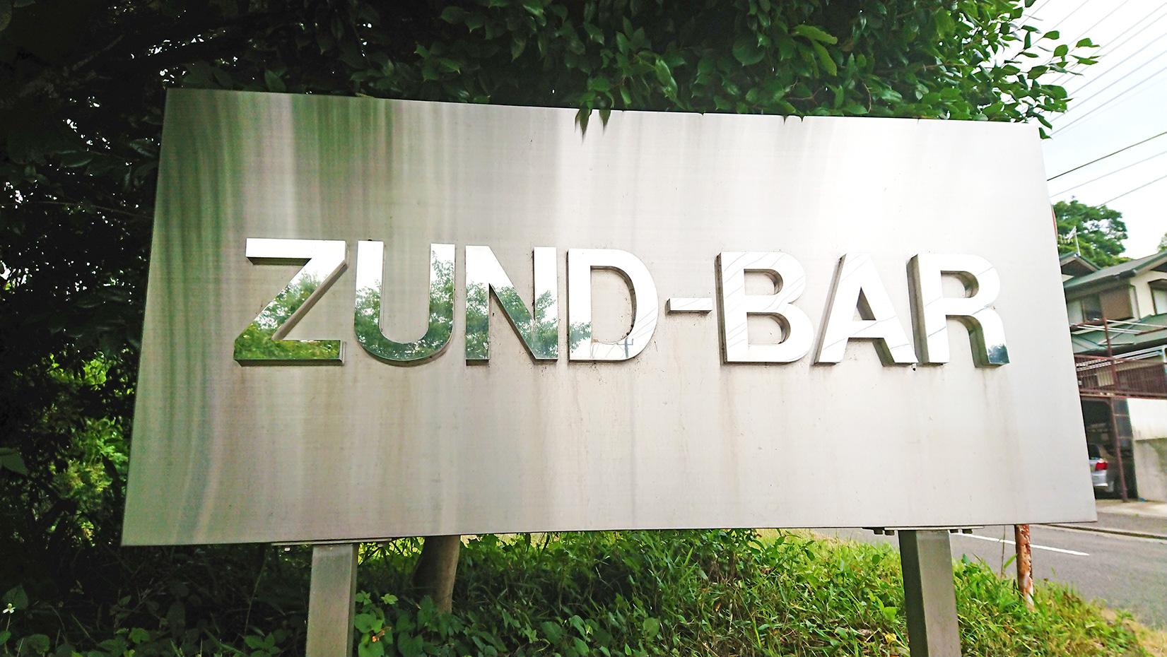 総本店 ZUND-BAR 20周年記念グッズ 先行販売中!