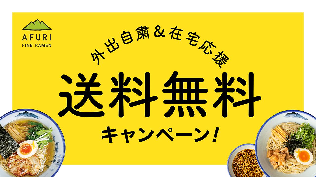 【終了】送料無料クーポン再び!(緊急事態宣言中)