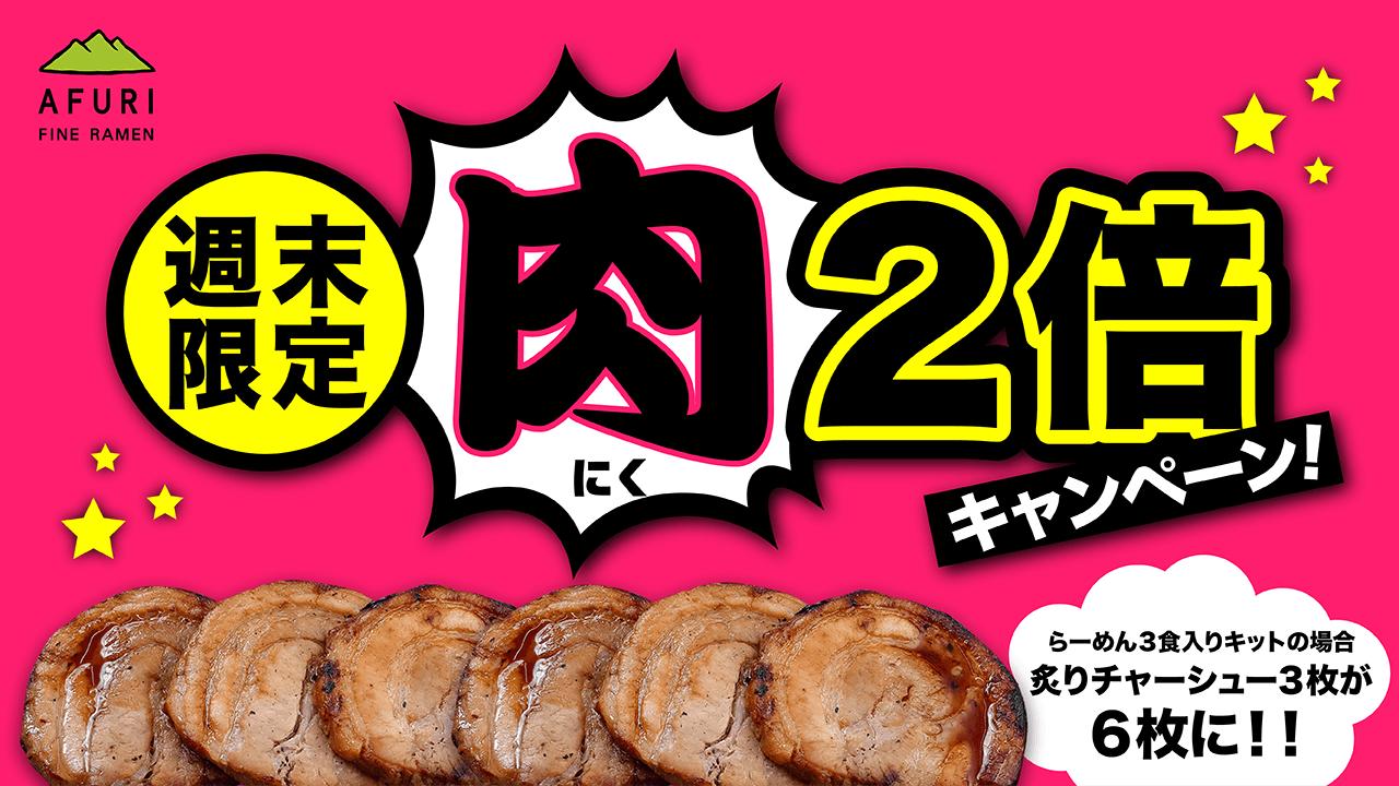 【終了】72時間限定!お肉2倍キャンペーン!!