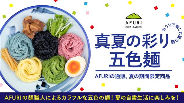 【終了】夏限定!真夏の彩り五色麺