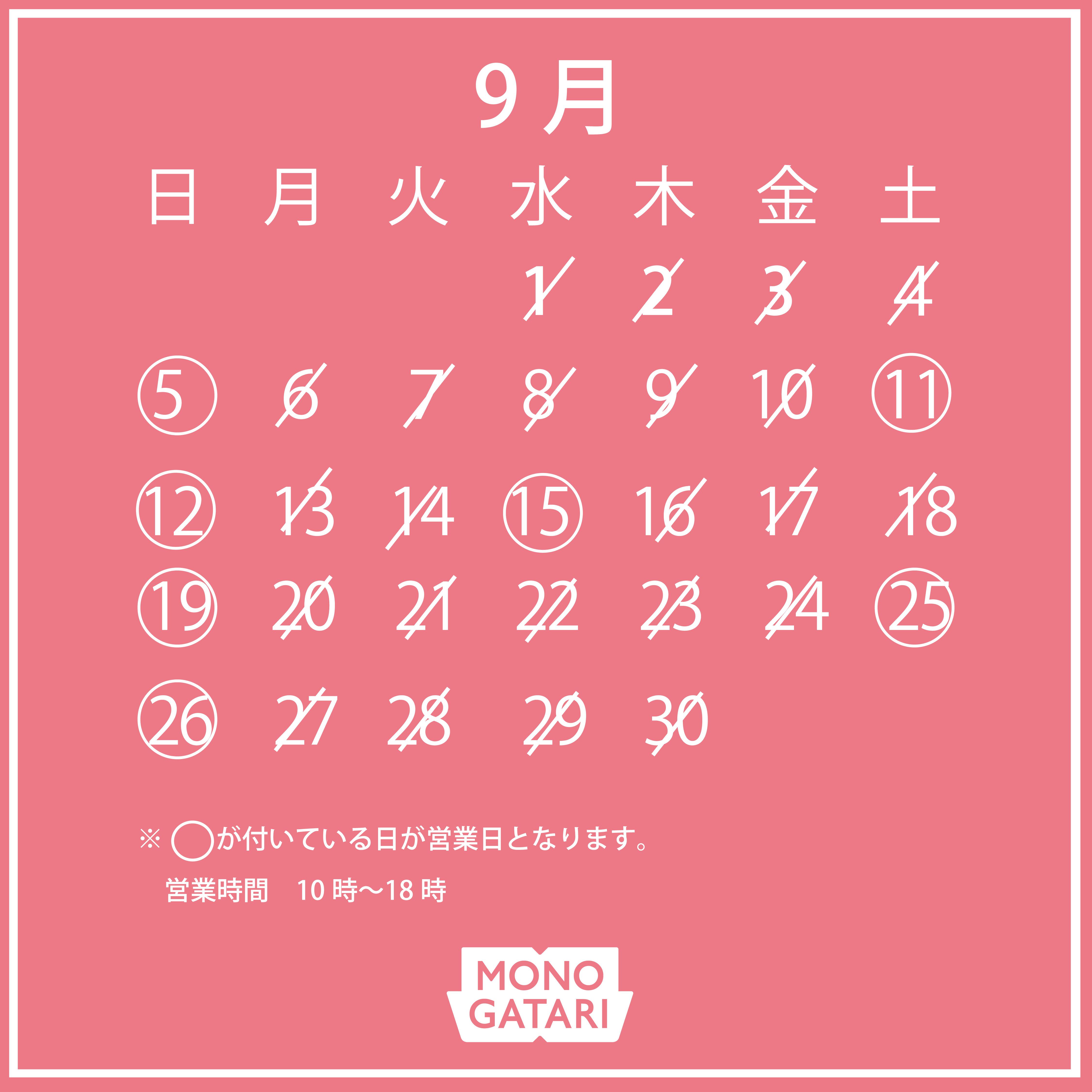 9月店舗営業日カレンダー