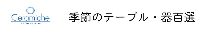 季節のテーブル・器百選【横浜セラミーチェ】