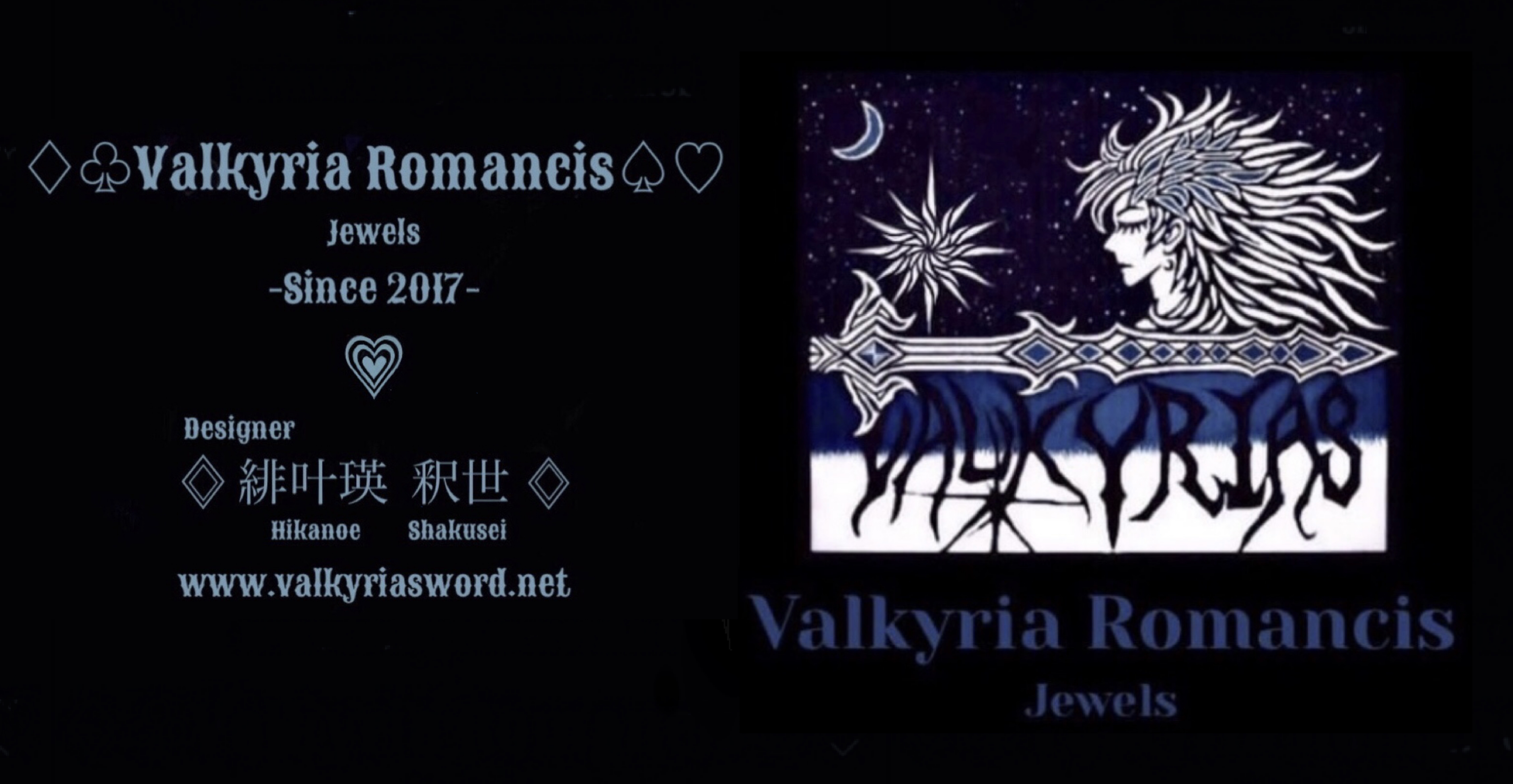 Valkyria Romancis
