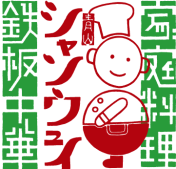 【公式】青山シャンウェイ オンラインショップ