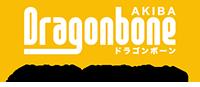 ドラゴンボーン