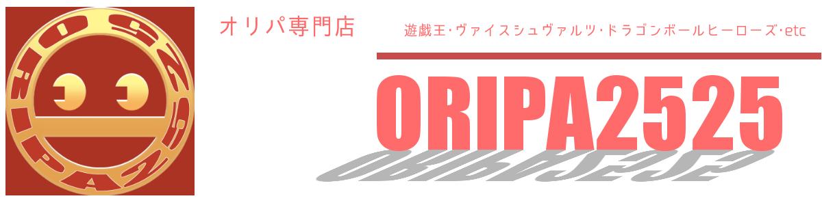 oripa2525
