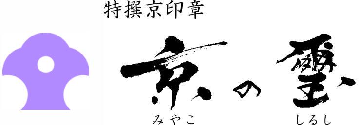 特撰京印章「京の璽」