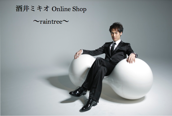 酒井ミキオ Online Shop ~raintree~