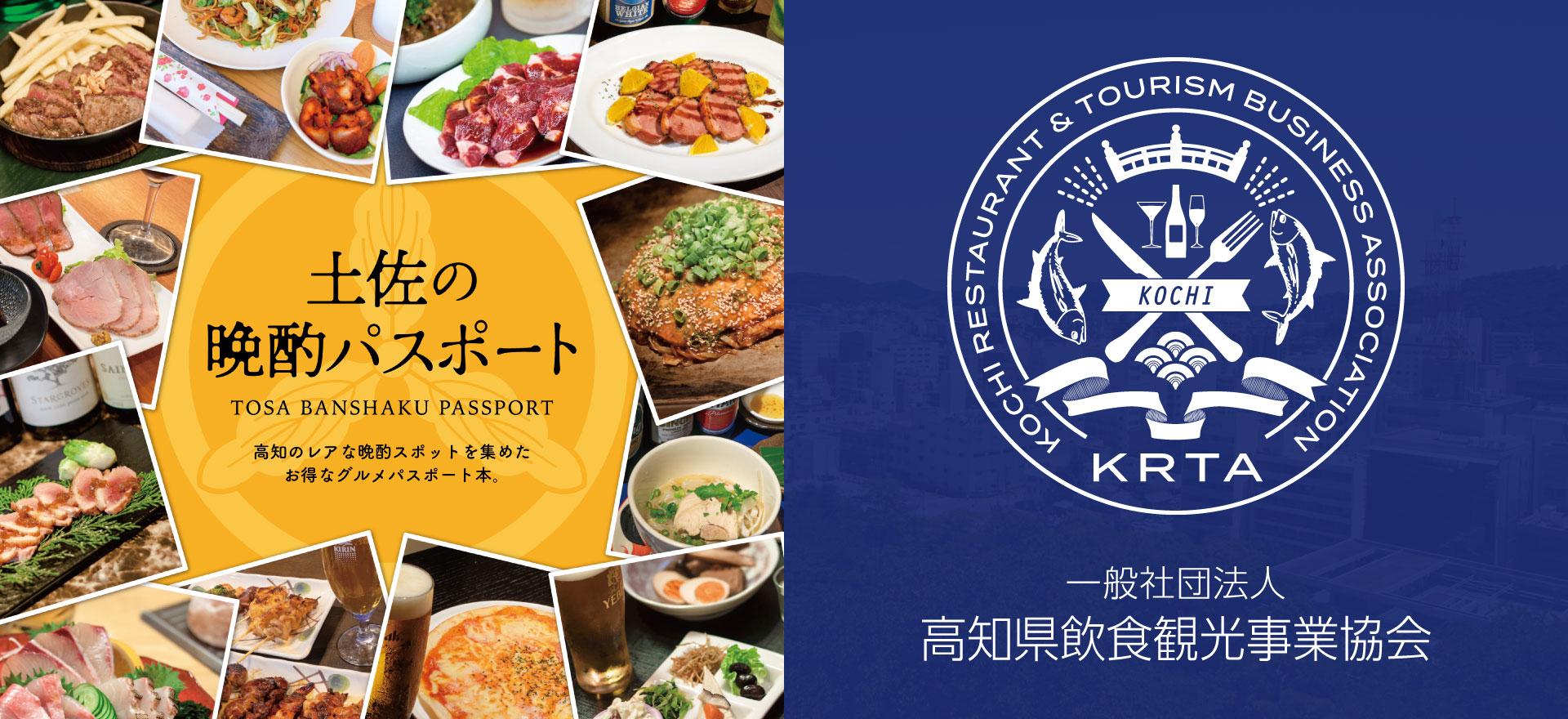 Online Store@高知県飲食観光事業協会