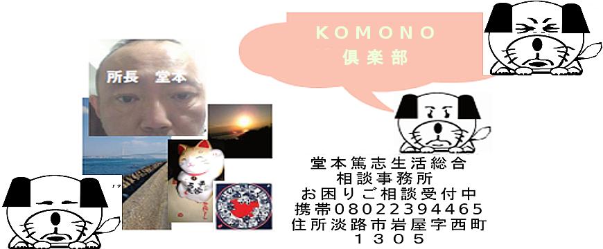 komono倶楽部 湊川アンテナショップ