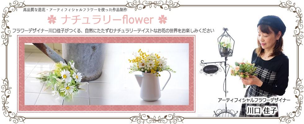 ナチュラリーflower