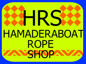 HRS(HAMADERA BOAT ROPE SHOP)