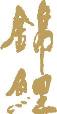 日本酒『錦鯉』 公式オンラインショップ