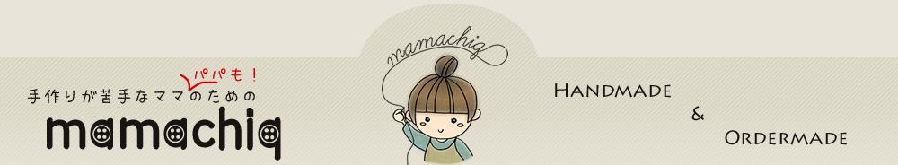mamachiq ママチク