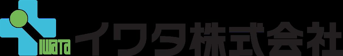 イワタ株式会社