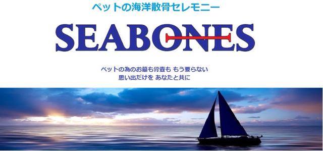 seabones