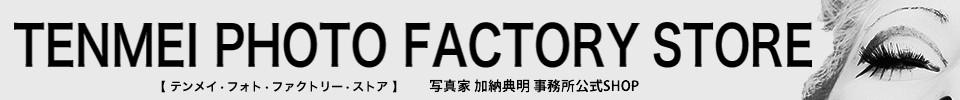 Tenmei Photo Factory Store