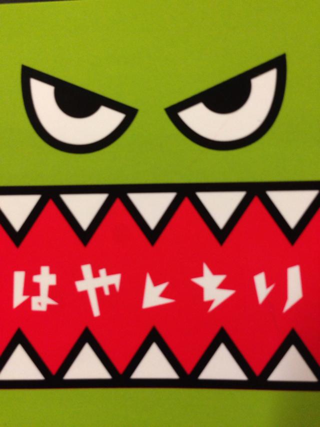 高円寺 キタコレビル はやとちり 商品ページ
