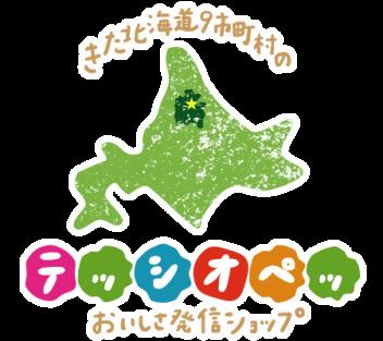 テッシオペッ ~きた北海道9市町村のおいしさ発見ショップ~