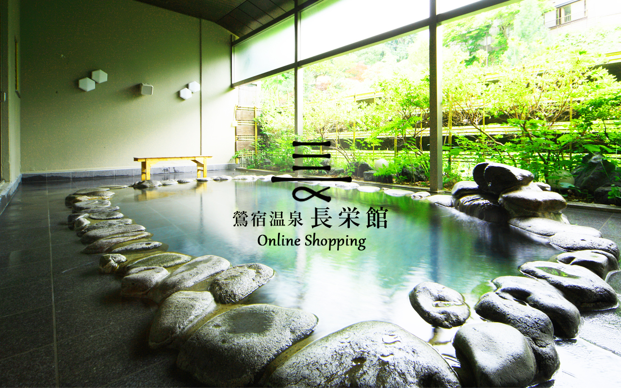 鴬宿温泉長栄館オンラインショッピング