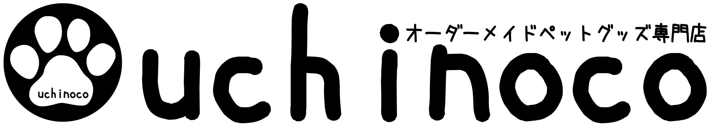 uchinoco オーダーメイドペットグッズ専門店