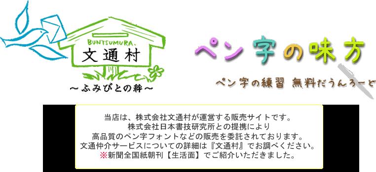 文通村の直営店