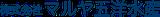 マルヤ五洋水産ネットショップ|昭和32年創業のアワビ専門問屋