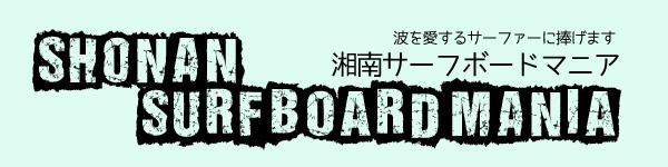 shonan surfboard mania