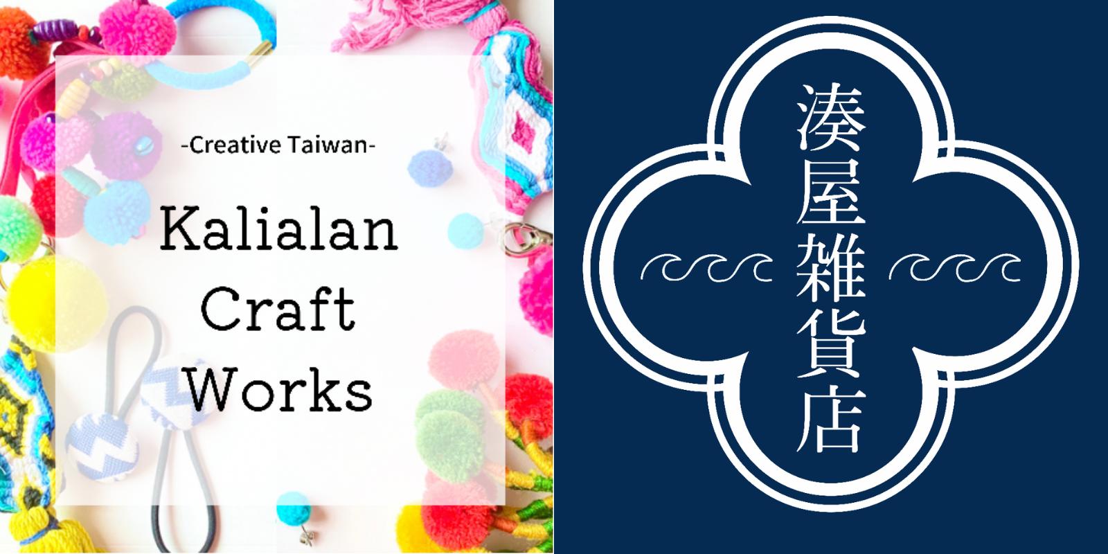 Kalialan Craft Works / 湊屋雑貨店