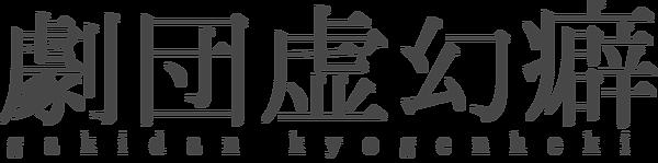 kyogenheki