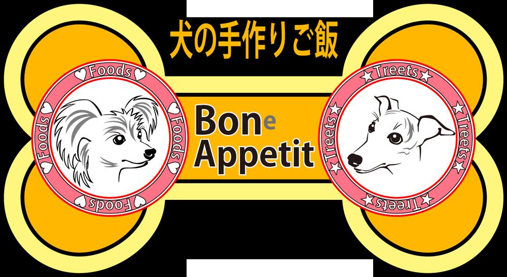 犬の手作りご飯 Bon appetit
