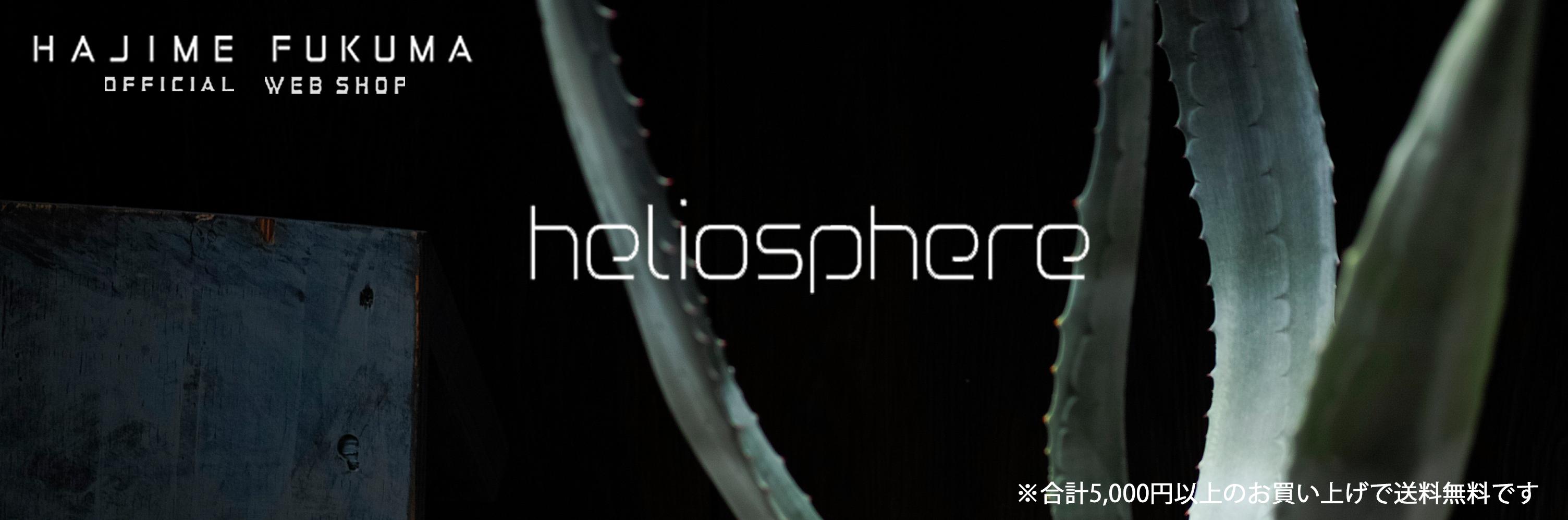 福間創オフィシャルウェブショップ『heliosphere』※5,000円以上のお買い上げで送料無料です。