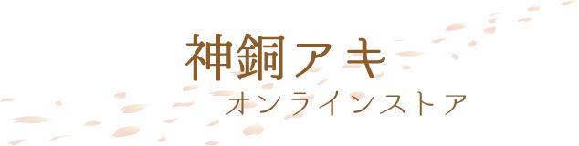 神銅アキ WEBSHOP