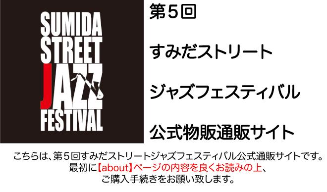 第5回すみだすストリートジャズフェスティバル公式通販サイト