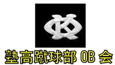 慶應義塾高校蹴球部OB会