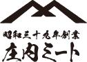バラエティーミート専門店 庄内ミート