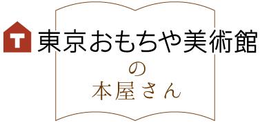 東京おもちゃ美術館の本屋さん