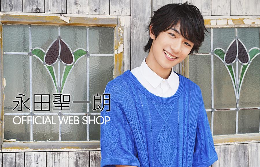 永田聖一朗OFFICIAL WEB SHOP