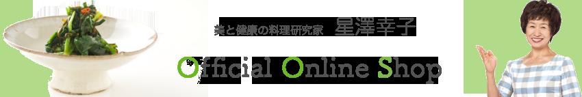 星澤幸子オフィシャルオンラインショップ