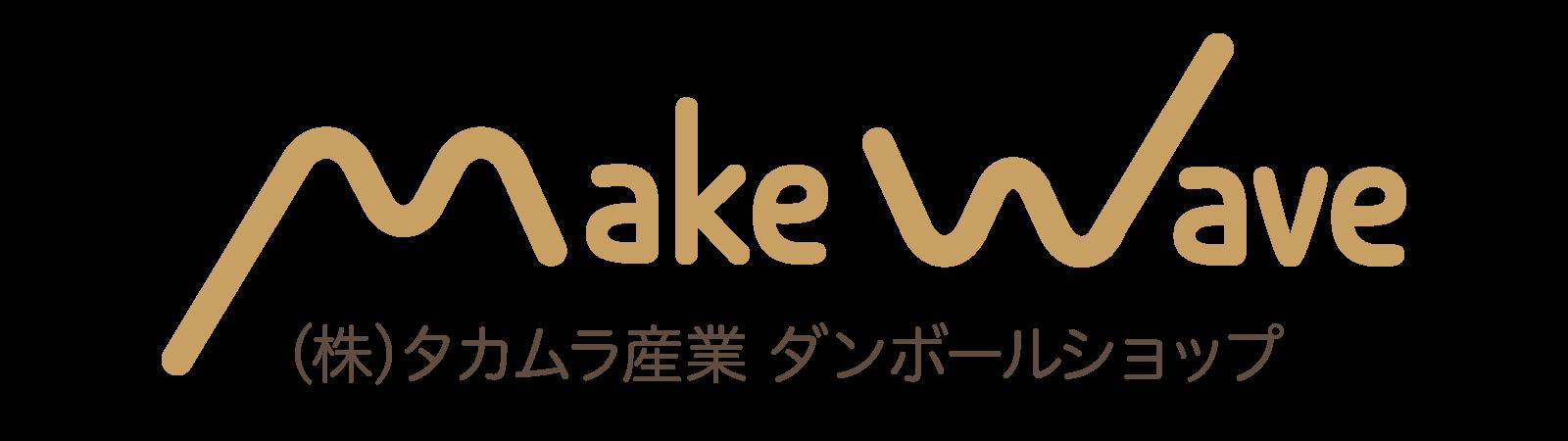 (株)タカムラ産業 ダンボールショップ 「Make Wave」