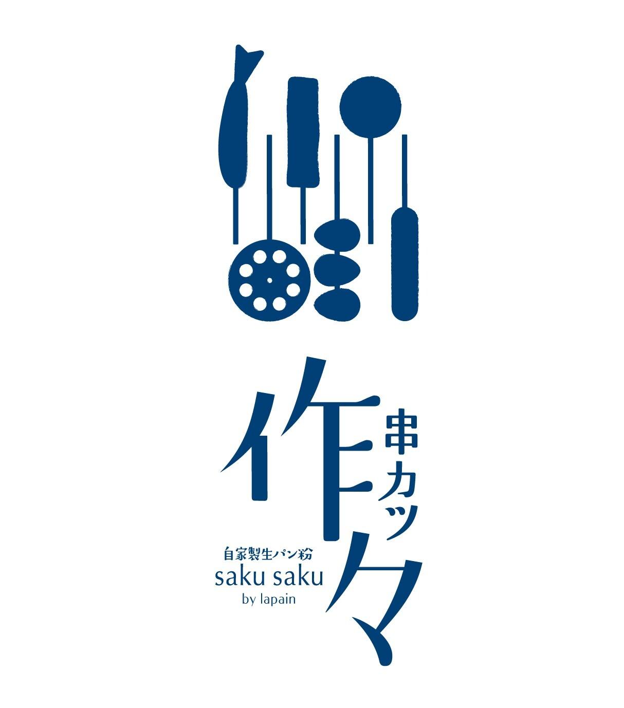 sakusaku2016