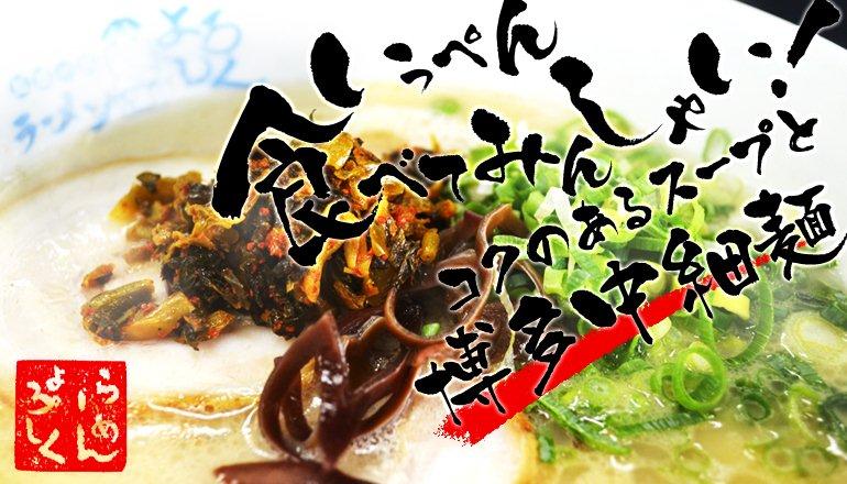 ラーメンよろしく通販部門  駿麺