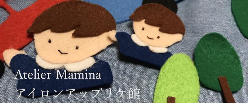 あとりえ まみぃ〜な  ameba支店