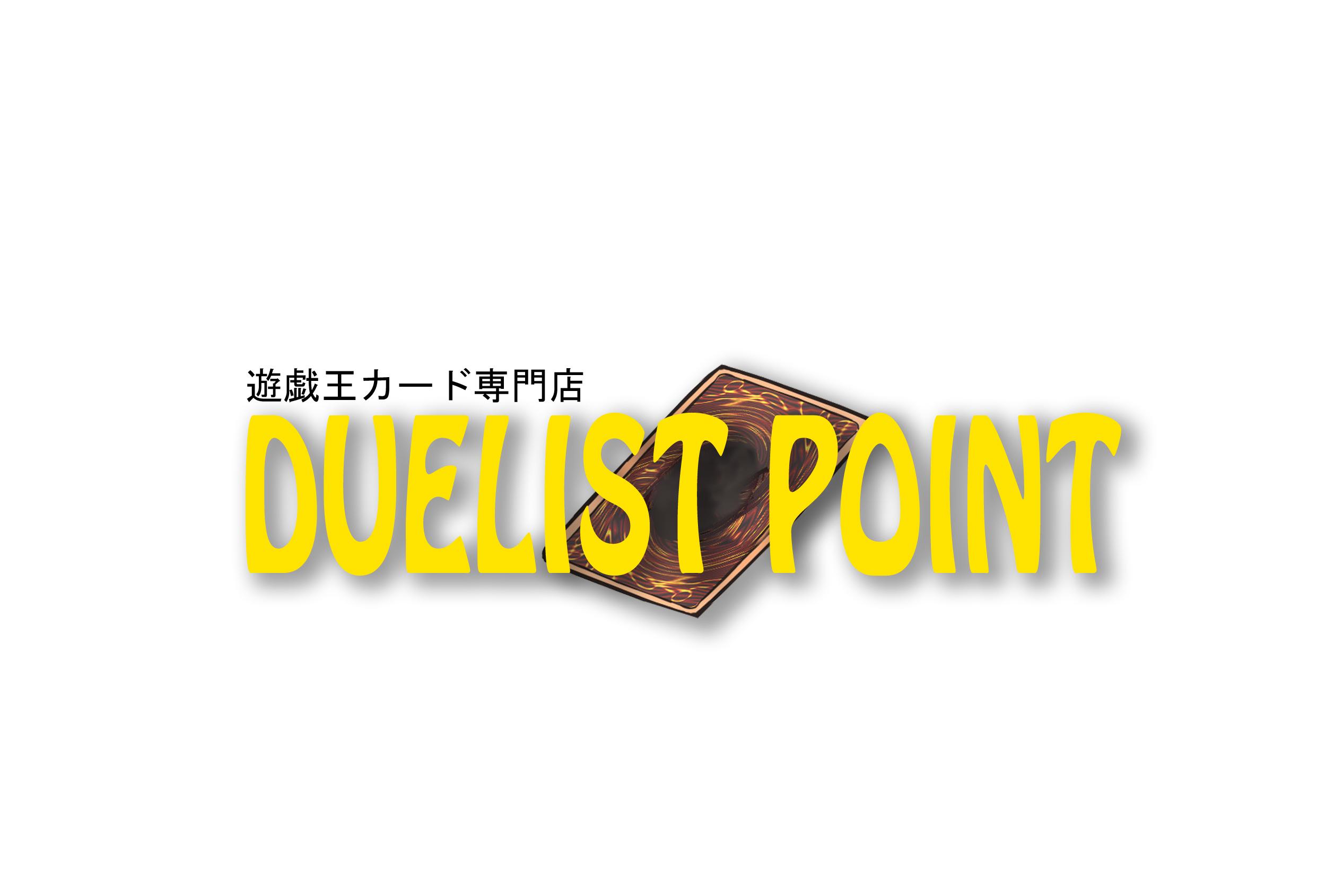 遊戯王カード専門店「DUELIST POINT」